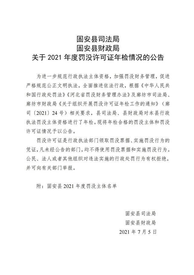 固安县司法局、固安县财政局关于2021年度罚没许可证年检情况的公告_00.jpg