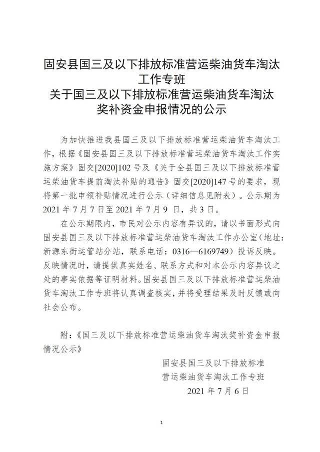 关于国三及以下排放标准营运柴油货车淘汰奖补资金申报情况的公示_01.jpg