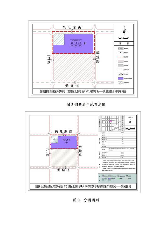 210706 Y02街坊局部用地调规批后公告(2)(1)_03.jpg