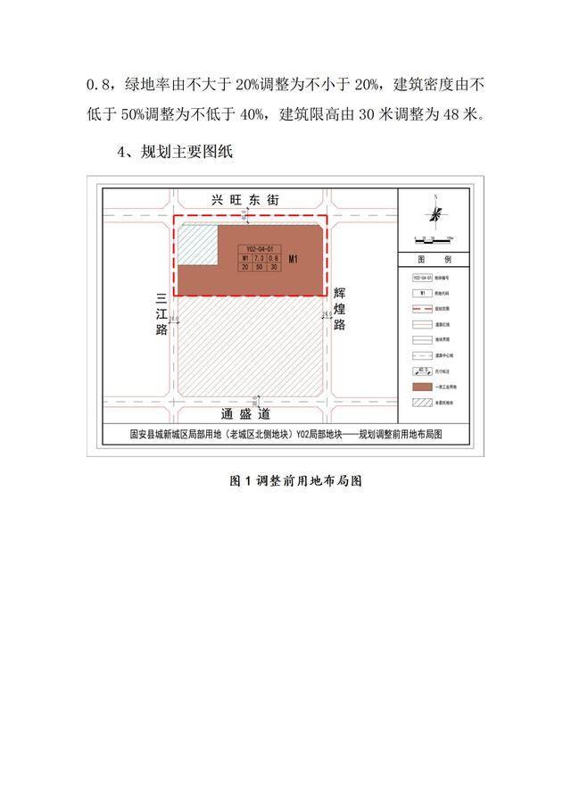 210706 Y02街坊局部用地调规批后公告(2)(1)_02.jpg