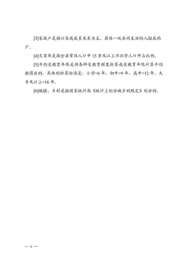 固安县第七次全国人口普查公报(0621)_05.jpg