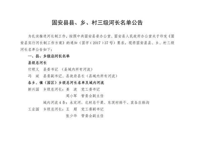 8.20固安县县、乡、村三级河长名单公告(1)_00.jpg