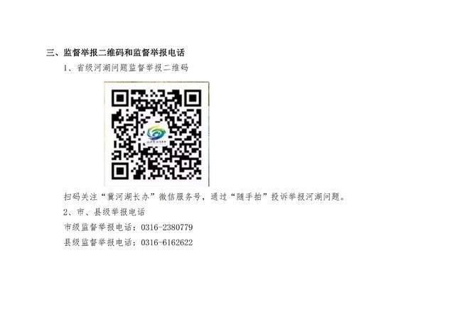 8.20固安县县、乡、村三级河长名单公告(1)_22.jpg