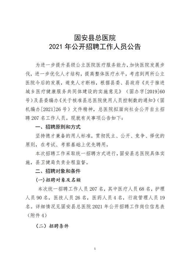 2021年总医院招聘人员公告_01.jpg
