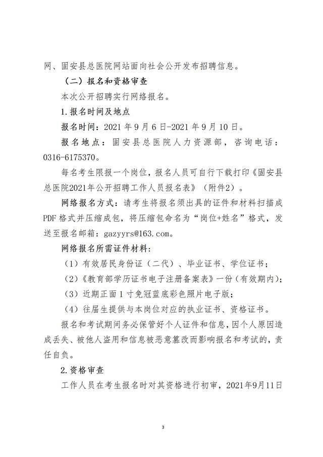 2021年总医院招聘人员公告_03.jpg