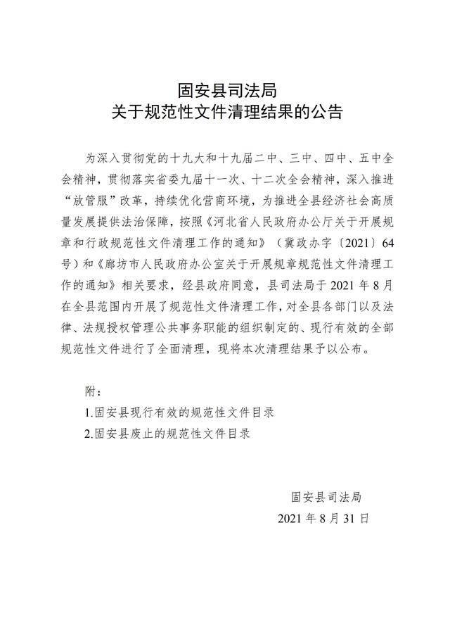 固安县司法局关于规范性文件清理结果的公告_01.jpg