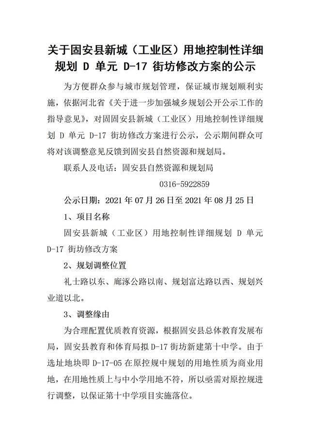 十中网上批前公示_01.jpg