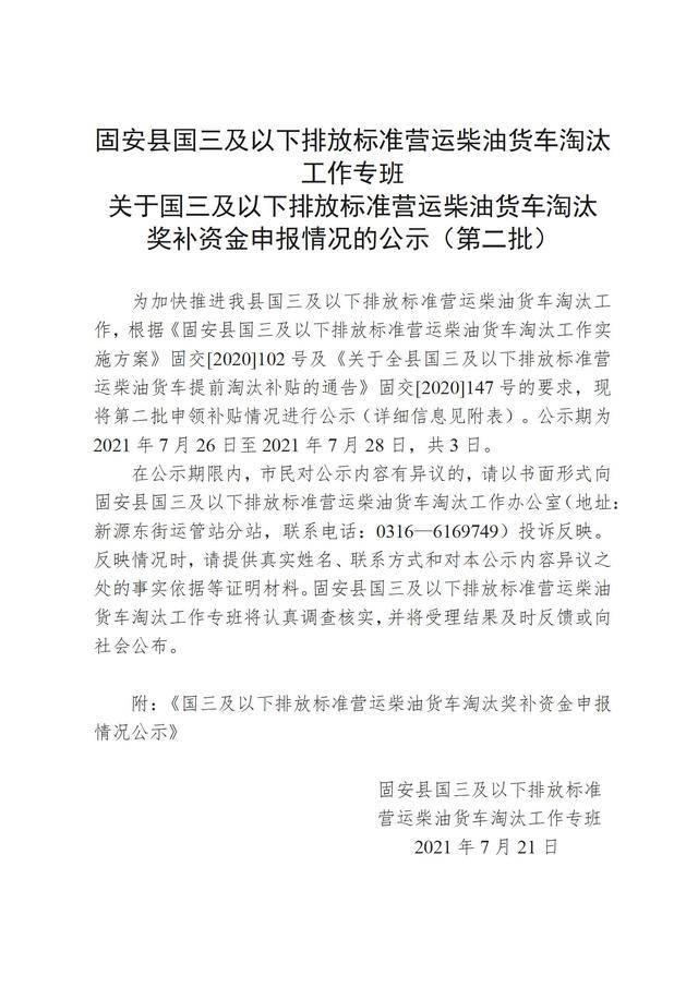 固安县国三及以下排放标准营运柴油货车淘汰奖补资金申报情况公示(第二批)_01.jpg