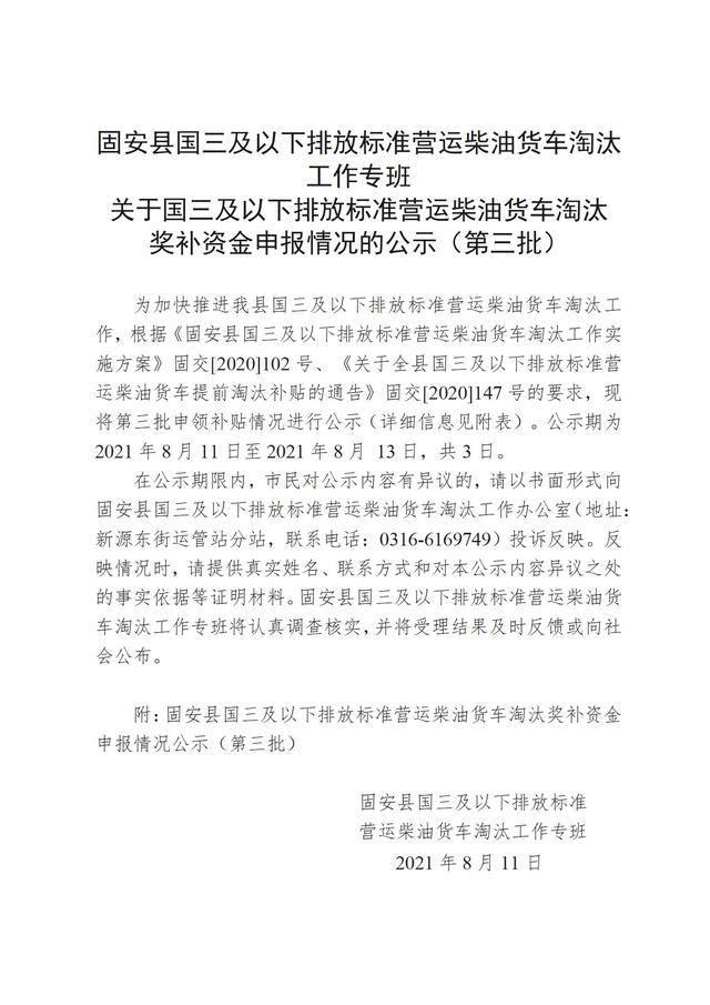 关于国三及以下排放标准营运柴油货车淘汰奖补资金申报情况的公示(第三批)(1)_01.jpg